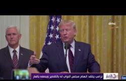 الأخبار - ترامب ينتقد اتهام مجلس النواب له بالتقصير ويصفه بالعار