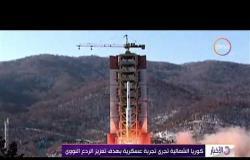 الأخبار - كوريا الشمالية تجري تجربة عسكرية بهدف تعزيز الردع النووي