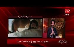 """خالد النبوي يوجه شكر خاص لمؤلفين مسلسل """"ممالك النار"""""""