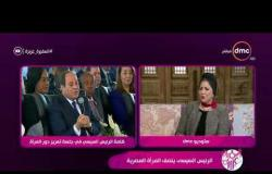 السفيرة عزيزة - الرئيس السيسي ينصف المرأة المصرية