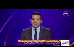الأخبار - هاتفياّ.. العميد خالد المحجوب يعلق على التطورات في الشأن الليبي