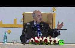 الرئيس الجزائري المنتخب عبد المجيد تبون: أنا أتعبر نفسي همزة الوصل بين هذا الجيل وجيل الشباب
