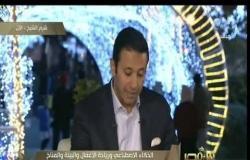 من مصر | الذكاء الاصنطاعي وريادة الأعمال والبيئة والمناخ تتصدر مناقشات منتدى شباب العالم