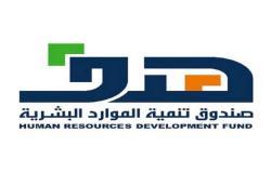 """""""هدف"""" السعودي: 373ألف مستفيد من برامج الصندوق الربع الثالث"""