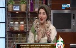 مطبخ هالة |  د. هبة العوضي أخصائية التغذية والتجميل والليزر مع الشيف هالة فهمي