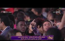 مساء dmc - السلام والأمن والعدالة والأمل.. رسائل منتدى شباب العالم عبر مصابيح شجرة رأس السنة