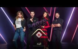 وصلنا للعروض المباشرة للنصف النهائي من The Voice ..انتظروا تحدي خاص الليلة 8:30 مساء على MBC Masr
