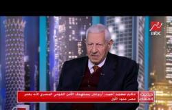 """مكرم محمد أحمد: """"جوبايدن"""" منافس قوي أمام """"ترامب"""" في الانتخابات المقبلة"""