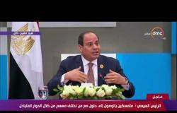 الرئيس السيسي: التدخل في العراق لم يسفر إلا عن نمو الجماعات الإرهابية وسيطرتها على الأوضاع هناك