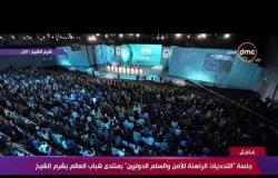 """لحظة وصول الرئيس السيسي جلسة """" التحديات الراهنة للأمن والسلم الدوليين"""" بمنتدى شباب العالم"""