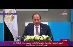 الرئيس السيسي: ليبيا أصبحت دولة معبر للهجرة غير الشرعية.. ورفضنا التدخل بشكل مباشر