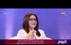 اليوم - مصطفى الشافعي: سبب مشاركتي في منتدى شباب العالم هو اهتمامه بتطوير مشاريع الشباب وتمويلهم