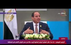"""الرئيس السيسي: مصر تسمي اللاجئين لديها بـ """"الضيوف"""""""
