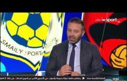 حازم إمام: أف سي مصر منظم دفاعيا ويعتمد على الهجمات المرتدة.. والإسماعيلي بدء يعتمد على الناشئين
