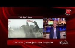 """ياسر حارب منتج مسلسل """"ممالك النار"""": احتلال العثمانيين دمر المنطقة وأدخل العالم العربي في ظلام دامس"""