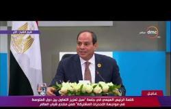 الرئيس السيسي: البلاد سوف تستوعب أبناءها مرة أخرى وعلى الجميع رفع يده عن سوريا