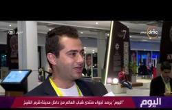 اليوم - لقاء مع الشاب أحمد فرحات أحد الشباب المشارك في منتدى شباب العالم من فلسطين