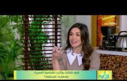 8 الصبح - ا د. جمال شقرة يوضح الأعمدة السبعة للشخصية المصرية