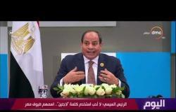اليوم - الرئيس السيسي: اللاجئون يعيشون بحرية مثل المصريين.. ولا نسمح بأي إساءة لهم