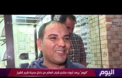 """اليوم - """"اليوم"""" يرصد أجواء منتدى شباب العالم من داخل مدينة شرم الشيخ"""