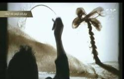 من مصر | عرض فني للرسم علي الرمال مع فاتمير مورا في منتدي شباب العالم