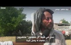 أنا الشاهد: نتعرف على معاناه السكان بإحدى قرى العراق