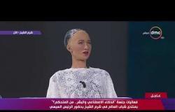 """كلمة الروبوت """"صوفيا"""" في جلسة """" الذكاء الاصطناعي والبشر .. من المتحكم؟"""" بمنتدى شباب العالم"""