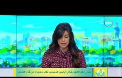 8 الصبح - مدير عام الفاو يشكر الرئيس السيسي على جهوده من أجل الشباب