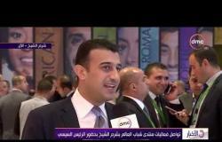 الأخبار - لقاء مع  طارق الخولي أحد ضيوف منتدى شباب العالم