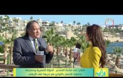 قضايا على مائدة المنتدى الدولة المصرية وحمايتها لحقوق الإنسان بالتوازي مع حربها على الإرهاب