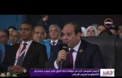 الأخبار -الرئيس السيسي: لابد من موقف تجاه الدول التي تسيء استخدام التكنولولوجيا وتروج للإرهاب