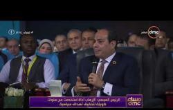 مساء dmc - جزء من كلمة الرئيس في جلسة التحديات الراهنة للأمن والسلم الدوليين في منتدى شباب العالم