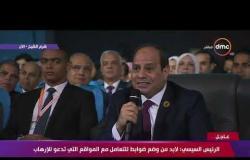 الرئيس السيسي: لابد من وضع ضوابط للتعامل مع المواقع التي تدعو للإرهاب