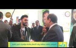 8 الصبح - السيسي يتفقد منطقة رواد الأعمال بقاعة مؤتمرات شرم الشيخ