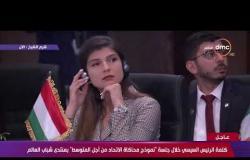 """كلمة الرئيس السيسي خلال جلسة """"نموذج محاكاة الاتحاد من أجل المتوسط"""" بمنتدى شباب العالم"""