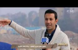 من مصر | اعرفوا مراحل تطوير والشكل النهائي لموقع سور مجرى العيون