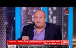 وحيد حامد : أسباب التحرش في مصر متعددة أهمها أن التدين غير حقيقي