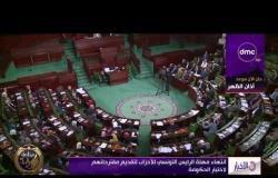 الأخبار - انتهاء مهلة الرئيس التونسي للأحزاب لتقديم مقترحاتهم لاختيار الحكومة