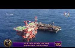 مساء dmc - حديث حول أهمية منتدى غاز شرق المتوسط مع الخبير البترولي جورج عياد