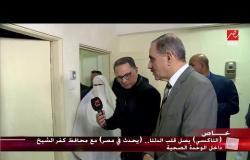 محافظ كفرالشيخ يحذر طبيبة داخل وحدة صحية: قولي الحقيقة علشان هافتش