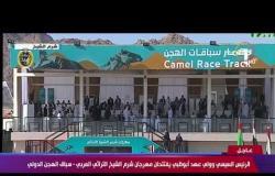 لحظة وصول الرئيس السيسي وولي عهد أبو ظبي مهرجان شرم الشيخ التراثي العربي- سباق الهجن الدولي