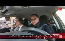 محافظ كفر الشيخ يزور قرية شباس عمير التي تناولها مسلسل الوتد