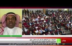 سياسة الخارجية الروسية والقضايا العربية - تعليق  د. خالد باطرفي