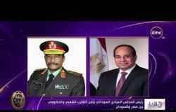 الأخبار – الرئيس السيسي يؤكد على ثوابت الموقف المصري الداعم لأمن واستقرار السودان