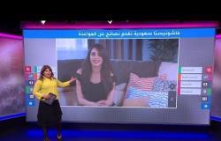 """العارضة السعودية ريم الصانع تقدم نصائح عن """"المواعدة"""" للفتيات"""