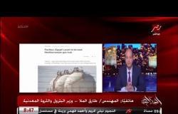 وزير البترول: إسرائيل وقبرص واليونان ودول الجوار معندهمش قدرات إسالة الغاز وتصديره زي مصر