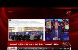 وزير البترول يكشف الأهمية الكبيرة والتاريخية لمنتدى غاز شرق المتوسط وعائده لمصر