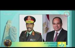 """8 الصبح - """"البرهان"""" يشيد في اتصال هاتفي بالسيسي بالدعم المصري للحفاظ على استقرار السودان"""
