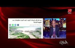 عمرو أديب حول مفاوضات سد النهضة: مصر نجحت في إيقاف تسويف إثيوبيا للمفاوضات