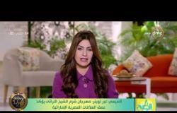 8 الصبح - السيسي عبر تويتر : مهرجان شرم الشيخ التراثي يؤكد عمق العلاقات المصرية الإماراتية